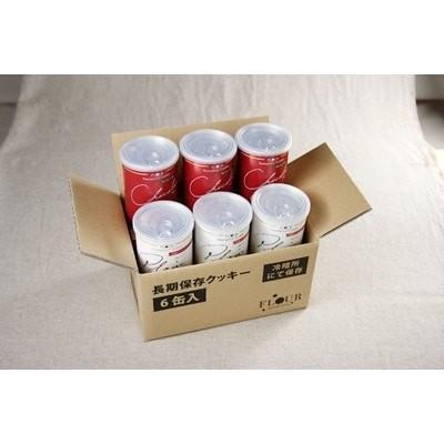 長期保存クッキー6缶入り(プレーン味3缶・チョコ味3缶)