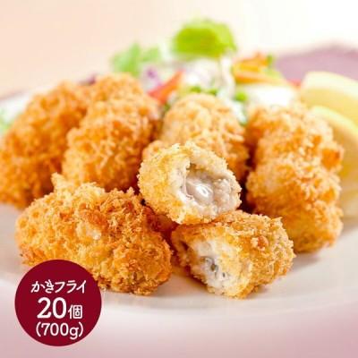 ギフト 惣菜 海鮮 広島産 大粒のかきフライ 700g 20個入 魚介 牡蠣 カキ 冷凍 プレゼント 贈り物 お取り寄せグルメ 送料無料 IW1000014411 高級 ホワイトデー