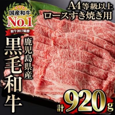 【29437】鹿児島産A4以上黒毛和牛ロース すきやき用 920g