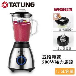 熱銷第一推薦★TATUNG大同 1.5公升果汁機 TJC-1518A-庫