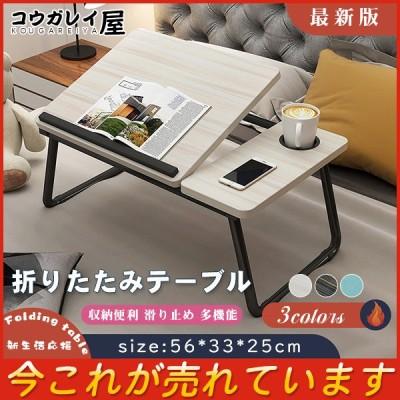 最新版 折りたたみテーブル テーブル 折り畳みテーブル 折れ脚 ベッドテーブル 小型テーブル コンパクトテーブル リビング 子供部屋 北欧 おしゃれ
