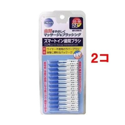 スマートイン 歯間ブラシ ( 24本入*2コセット )