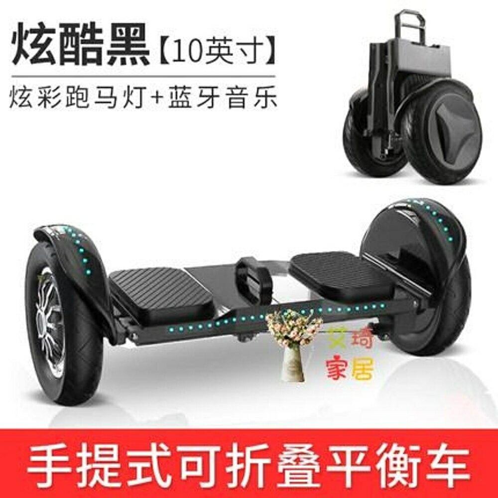 平衡車 智慧電動平衡車成年代步車可折疊手提式兒童平衡車8-12雙輪平行車T 5色【全館免運 限時鉅惠】