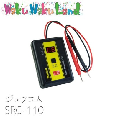 SRC-110 ジェフコム スーパールートチェッカー (/SRC-110/)