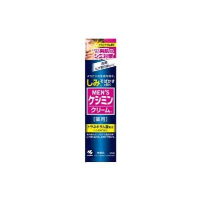 【医薬部外品】小林製薬 メンズケシミン クリーム 20g