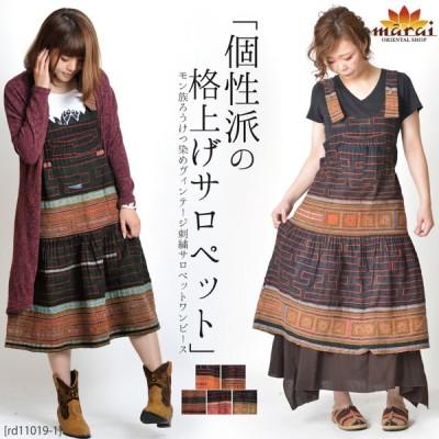 サロペット レディース ワンピース モン族 刺繍 スカート ジャンパースカート エスニック アジアン ファッション