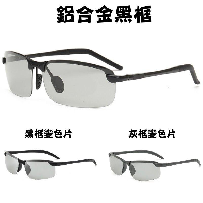兩用變色太陽眼鏡 駕駛必備 太陽鏡 開車專用 日夜兩用 感光變色 偏光駕駛眼鏡【I22】