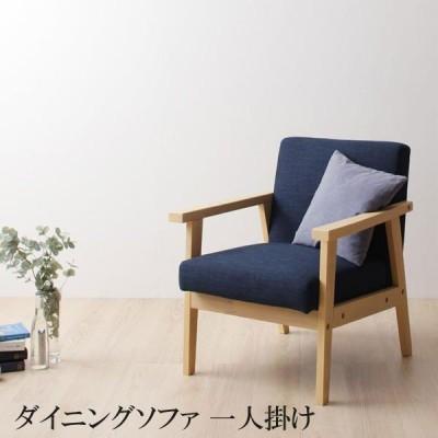 【送料無料】 激安 ダイニングソファー 1人掛け おすすめ 人気 格安 安い ハーパー 一人掛けソファ 040601088