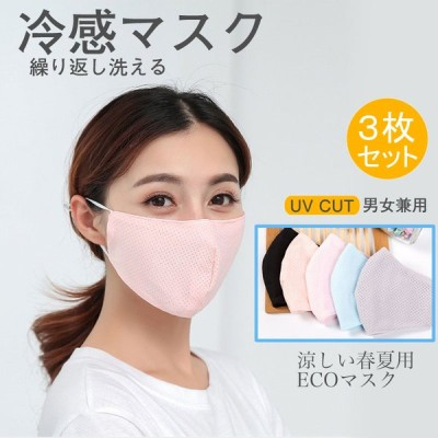 冷感マスク 夏用マスク 涼感マスク 接触冷感  夏用 涼しい  洗える UVカット 3枚セット 在庫あり 洗えるマスク 大人 個包装 立体マスク 3D 男女兼用