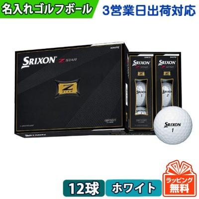 名入れ ゴルフボール オウンネーム 3営業日出荷対応 スリクソン Z-STAR 2021年モデル ホワイト 1ダース(12球) 父の日※必ず商品説明(情報)を見て下さい