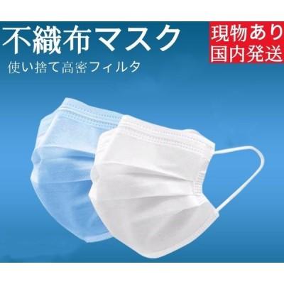即納 送料無料  男女兼用 日常用 花粉対策 飛沫防止 3層構造 不織布マスク 風邪 インフルエンザ 予防 防護 防塵 不織布フィルター  ブルーマスク150枚入り
