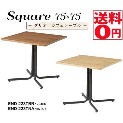 ダリオ カフェテーブル END-223T BR/NA