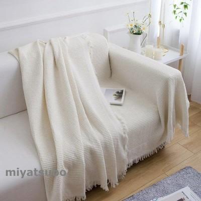 無地 ブランケット タペストリー 洗える 綿の糸編み上げ 掛け布団 ソファー毛布 清潔 家庭用