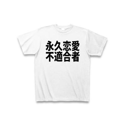 永久恋愛不適合者 Tシャツ(ホワイト)