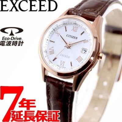 店内ポイント最大28倍!シチズン エクシード レディース エコドライブ 電波時計 ダイレクトフライト 腕時計 ES9372-08W