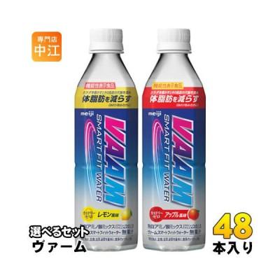 明治 ヴァーム スマートフィットウォーター 機能性表示食品 500ml ペットボトル 選べる 48本 (24本×2)