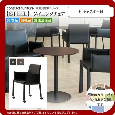 肘キャスター付  業務用家具:steelシリーズ  ロレッサ 送料無料 完成品 [代引不可]