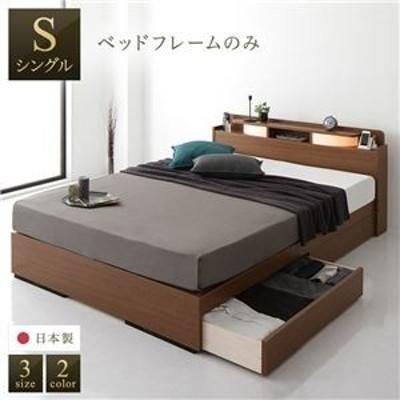 ds-2220050 ベッド 日本製 収納付き 引き出し付き 木製 照明付き 宮付き 棚付き コンセント付き シンプル モダン ブラウン シングル ベッ