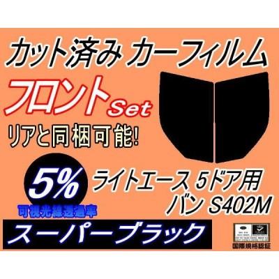 フロント (s) ライトエース 5D バン S402M (5%) カット済み カーフィルム S402M S412M 5ドア用 トヨタ