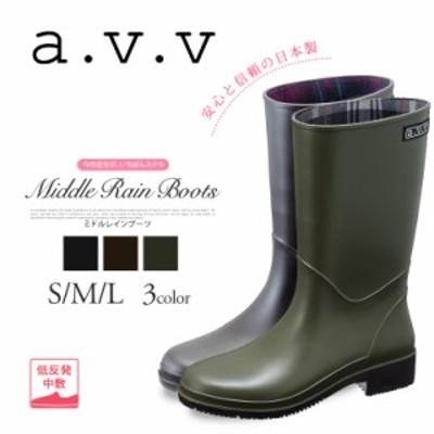 a.v.v アー・ヴェ・ヴェ 日本製 やわらか 防水 レインブーツ レディース ミドル丈 ショート 歩きやすい おしゃれ 長靴 黒 ブラック レイ