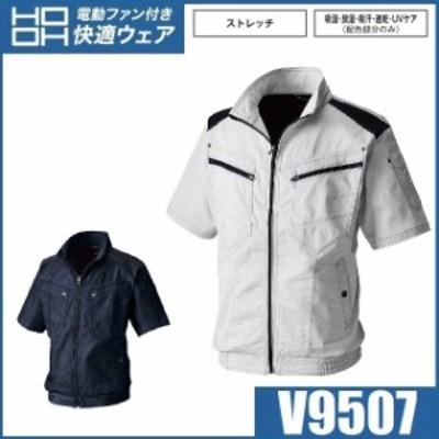 鳳凰  V9507 半袖ブルゾン (ストレッチ) 村上被服 M~8L  空調服 HOOH  快適ウェア
