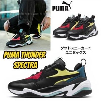 NEW!プーマ サンダースペクトラ ダッド スニーカー レディース メンズ PUMA 男女兼用 ユニセッ