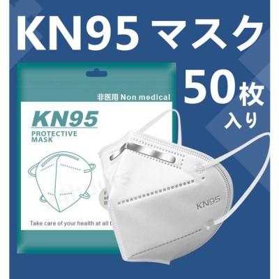 KN95 マスクとはKN95マスク 100枚 使い捨て ホワイト 夏用マスク 米国N95同等 3D立体 5層構造 不織布マスク 男女兼用 大人用 花粉 PM2.5 防塵 飛沫感染対策50枚