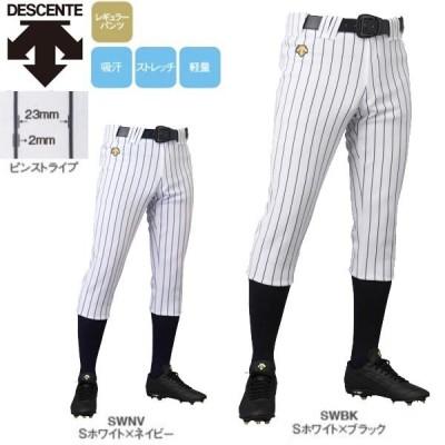 デサント 野球 レギュラーパンツ ピンストライプ ユニフォームパンツ UNIFIT PANTS
