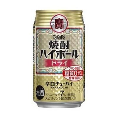 タカラ チューハイ 24本 宝 焼酎ハイボール ドライ 350ml×1ケース/24本(024) 『ASH』