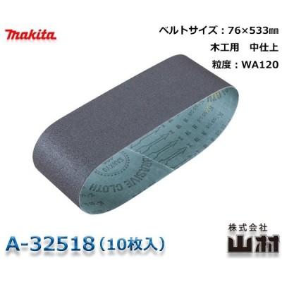 マキタ サンディングベルト WA木工用 中仕上 #120 76×533mm A-32518 10枚入