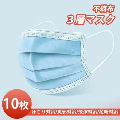 即納 マスク 使い捨て マスク ウイルス対策 男女兼用 大人 大人用 飛沫 花粉対策 風邪 通勤 通学 花粉症 大人用サイズ 10枚入り