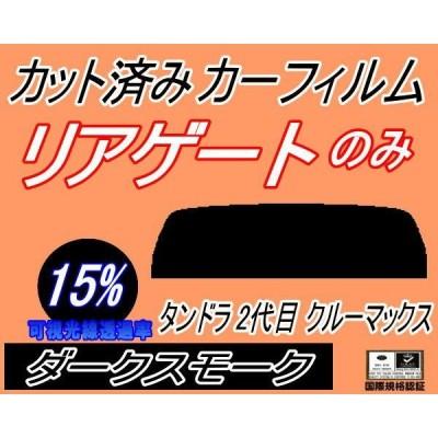 リアガラスのみ (s) タンドラ 2代目 クルーマックス (15%) カット済み カーフィルム H19〜 トヨタ