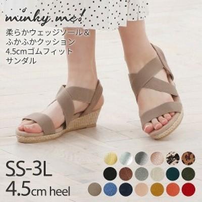 ミンキーミー!(minky me!)/柔らかウェッジソール&ふかふかクッション4.5cmゴムフィットサンダル