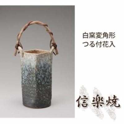 白窯変角形つる付花入 伝統的な味わいのある信楽焼き 花瓶 花入れ 和テイスト 陶器 日本製 信楽焼 花器 焼き物 和風