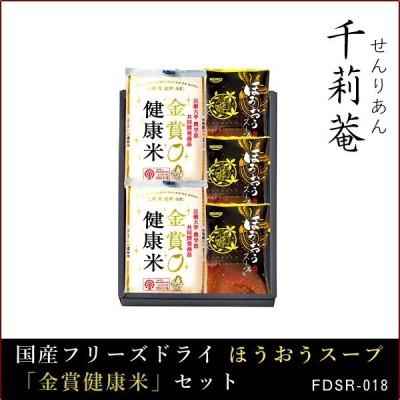 スープ 米 詰め合わせ ギフト | 千莉菴 フリーズドライ スープ&金賞健康米セット FDSR-018