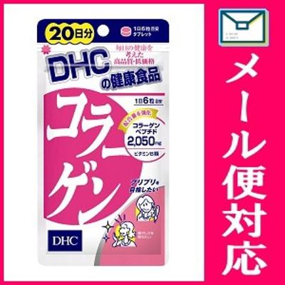 【メール便選択可】 DHC コラーゲン 120粒(20日分)