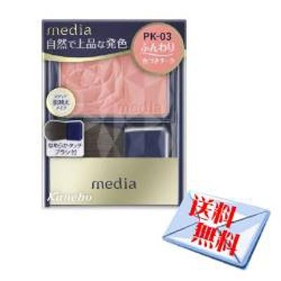 ★送料無料★カネボウ メディア ブライトアップチークN PK03