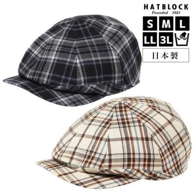 シャギーチェック ハンチングキャスケット HATBLOCK 帽子 大きいサイズ 日本製 ハンチング帽子 メンズ 秋冬 手洗い ギフト 誕生日 プレゼント