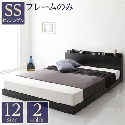 ベッド 低床 連結 ロータイプ すのこ 木製 LED照明付き 棚付き 宮付き コンセント付き シンプル モダン ブラック セミシングル ベッドフレームのみ