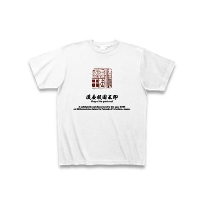 金印「漢委奴国王」