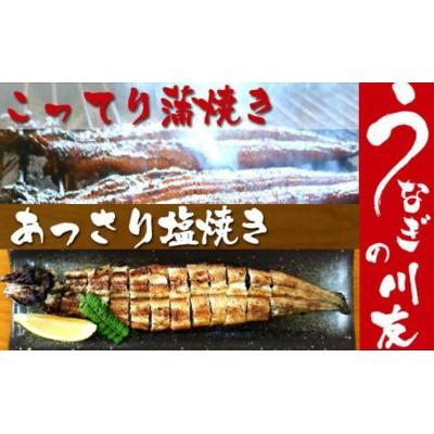AK004_うなぎの川友 白焼き&蒲焼各1尾セット