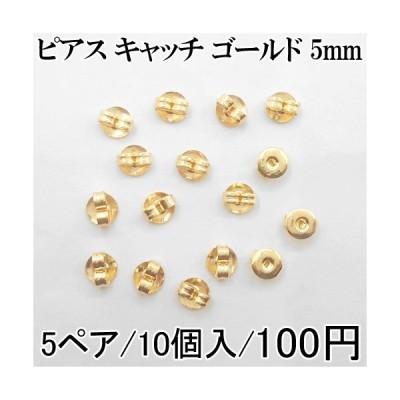 ピアス キャッチ ゴールド 5mm 5ペア(10個入)