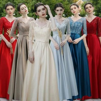 イブニングドレス ロング Vネック 5分袖 パーティードレス 二次会 お呼ばれ ロングドレス Aライン 着痩せ ブライズメイドドレス 6色