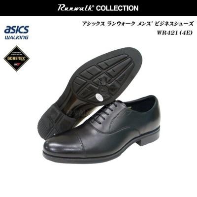アシックス ランウォーク メンズ ビジネスシューズ 靴 WR421S WR-421S 4E asics Runwalk pedala ペダラ 内羽根ストレートチップ