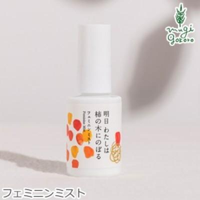 デリケートゾーン用ミスト化粧水 無添加 明日わたしは柿の木にのぼるフェミニン ミスト 30ml デリケートゾーン 化粧水  オーガニック 送