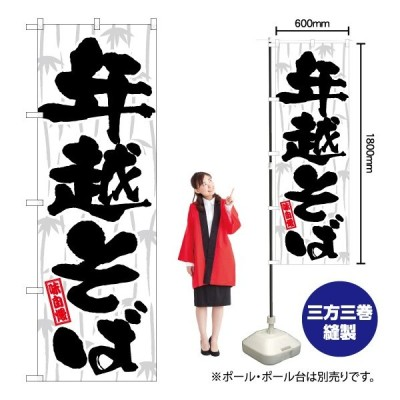 のぼり 年越そば(白) TN-687 (三巻縫製 補強済み)