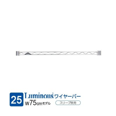 ルミナスラック メーカー直営店 ルミナス 25mm 対応ワイヤーバー 25WB076幅76cm棚板用 補強パーツ幅76×高さ4cm 幅75×1個