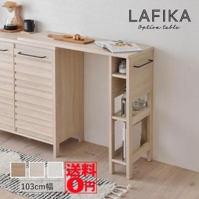 自由度の高い魅せるキッチンに LAFIKA ラフィカ オプションテーブル (103cm幅) LF93-103OP IV/NA/WH