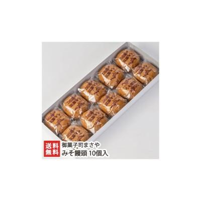 みそ饅頭 10個入 御菓子司まさや/送料無料