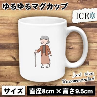 おばあちゃん おもしろ マグカップ コップ 陶器 可愛い かわいい 白 シンプル かわいい カッコイイ シュール 面白い ジョーク ゆるい プレゼント プレゼント ギ